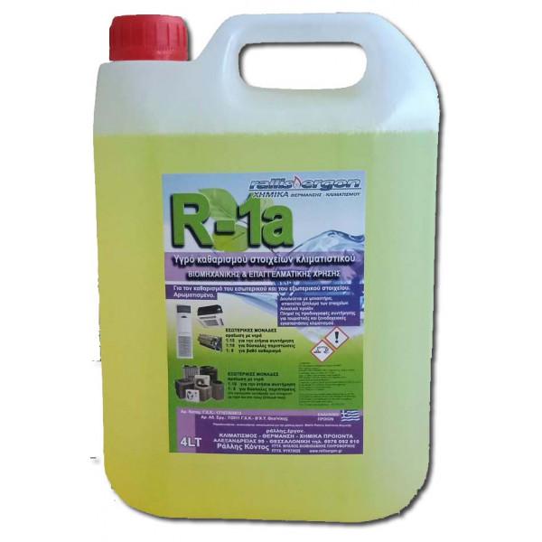 R-1a Καθαριστικό στοιχείων κλιματιστικού 4lt